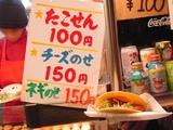 大阪 ミナミ チーズたこせん お店