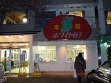 ホワイト餃子野田本店!餃子の常識を覆しました。
