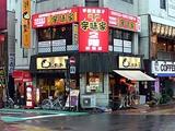 宇都宮駅前、深夜まで開いてる宇都宮餃子店。餃天堂