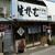 八溝そば街道の始まり。那須烏山つね屋の美味なるおそば。