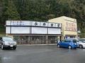 渋川 群馬 永井食堂 外観