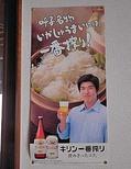 キリンビール いかしゅうまい ポスター