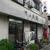 小田原系ラーメン「味の大西」。ワンタンでかい。