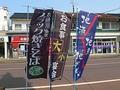 糸魚川ブラック焼きそば のぼり旗
