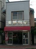 釜新肉店 富浦 千葉