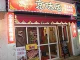 横浜で中国東北地方風の羊料理。羊串や火鍋でどうぞ。