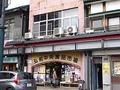 弘前中央食品市場 入口