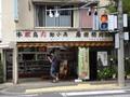 沼田 角田精肉店