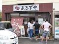 東刈谷 キッチンよろずや