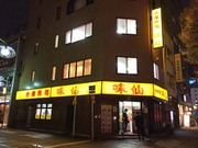 台湾にはない日本発の汁麺台湾ラーメン。味仙です。
