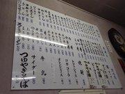 津軽百年食堂3軒目:黒石のすごう食堂でご当地グルメのつゆやきそば。