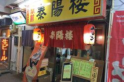 仙台の中華食堂 泰陽楼 外観