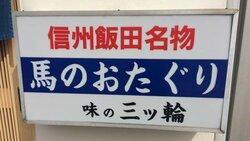 馬のおたぐり 飯田 三輪の看板アップ
