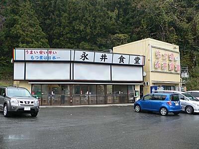 不動の人気が頷ける。渋川・永井食堂のモツ煮定食。