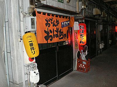 青葉横町で静岡おでん。おばちゃんです。