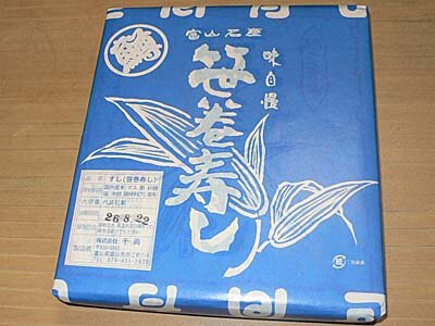 富山名産「笹巻寿し」。富山の駅弁はます寿しだよね~。