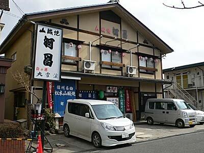 松本名物山賊焼き。これは嫌いな日本人はいない。