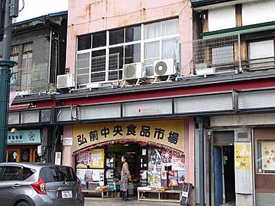 弘前城の花見前に立ち寄るべし。「弘前中央食品市場」でニシンみそ。