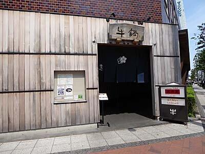 横浜の老舗:牛鍋処荒井屋でランチ♪牛肉の生姜焼き食べたよ。
