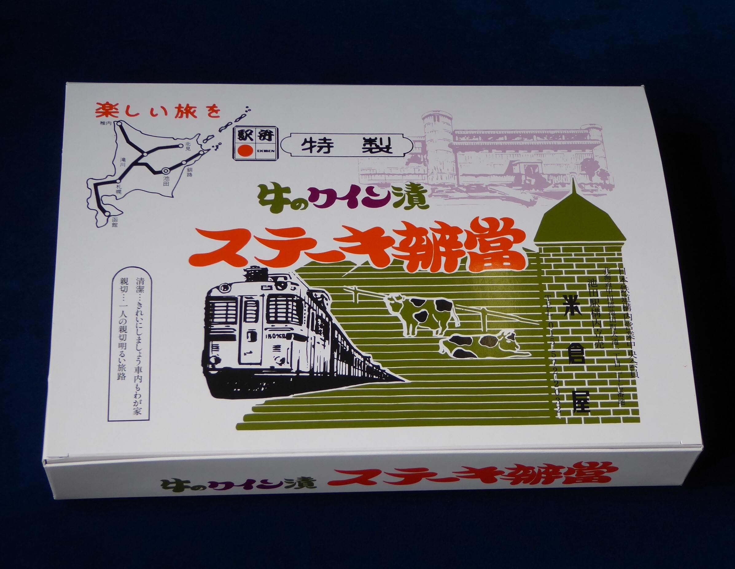 http://nippon-umai.com/img/E0EFA6EF-9666-4CA7-9C23-EDEA052BCB82.jpeg