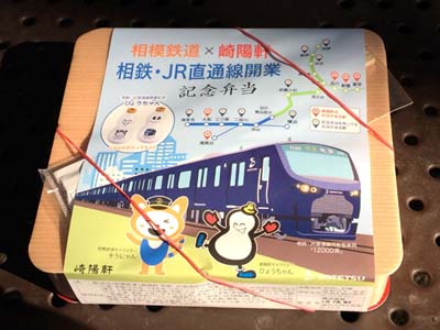 相模鉄道×崎陽軒 相鉄・JR直通線開業記念弁当 パッケージ