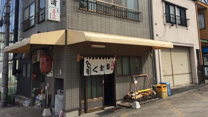 飯田 〆清