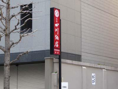 赤坂四川飯店 看板