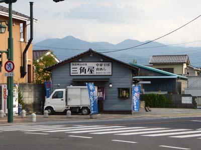 石和温泉 三角屋 お店の外観