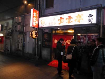 http://nippon-umai.com/img/P1020100_1.jpg