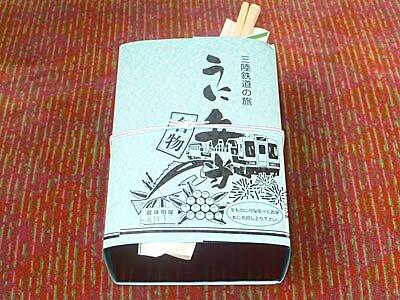 三陸リアス亭 ウニ弁当 と三鉄の椅子